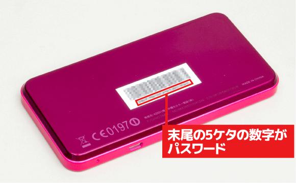 Speed Wi-Fi NEXT W01の場合、本体背面のシールに書かれた数字の末尾5ケタがパスワードに設定されています。そのほかの機種の場合は、マニュアルから管理画面の開き方を参照してください