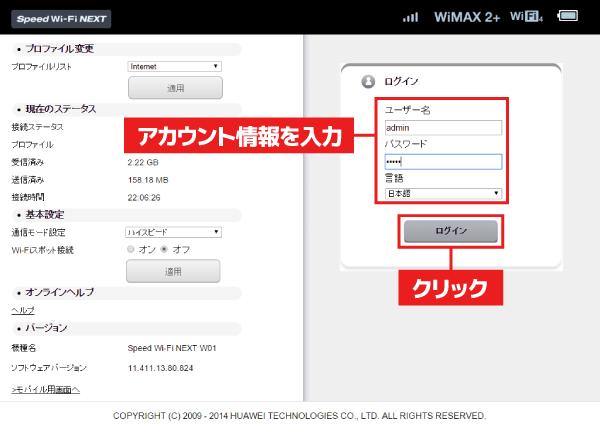 管理画面が表示されたら、ユーザー名(標準では「admin」)とパスワードを入力し、「ログイン」をクリック