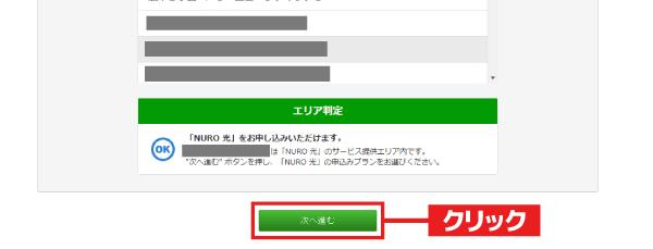NURO 光を利用できる地域なら、エリア判定として「OK」が表示されます。「次へ進む」をクリック
