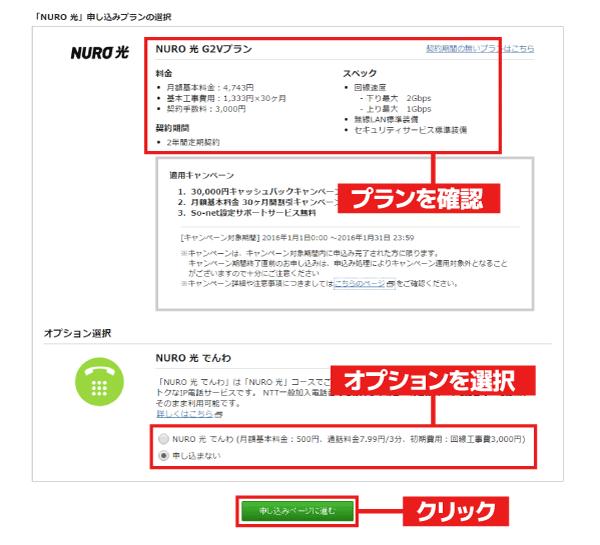 プランの内容を確認後、オプションの「NURO 光 でんわ」を利用するか選択します(ちなみに筆者は選択肢ませんでした)。「申し込みページへ進む」をクリック