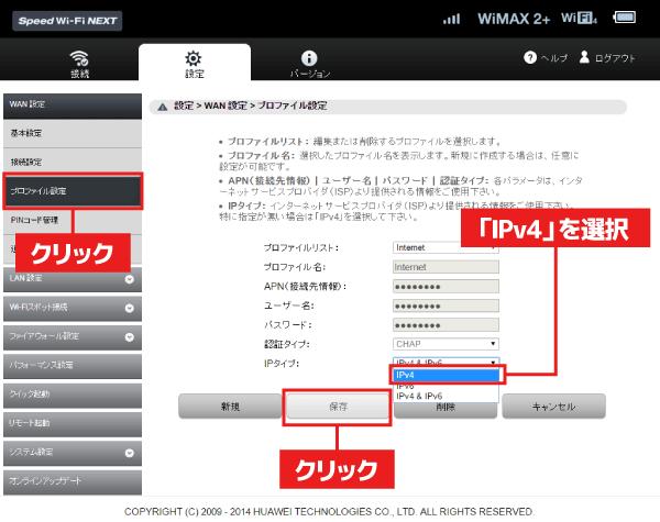 画面左側のメニューから「WAN設定」→「プロファイル設定」とクリック。設定画面では「IPモード」を「IPv4」に変更(標準では「IPv4 & IPv6」となっていました)し、「保存」をクリックします