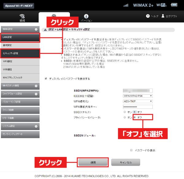 管理画面の「設定]タブを開き、「LAN設定」→「セキュリティ設定」とクリック。「プライバシーセレクタ」の「オフ」を選択して、「適用」をクリック