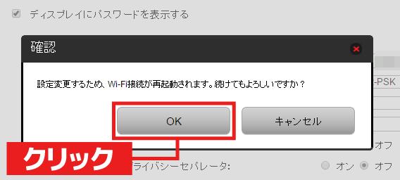 「OK」をクリックすると、設定内容が反映されます