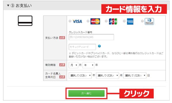 支払いに利用するクレジットカードの情報を入力します。カード名義人は、契約者本人と同一である必要があります。入力が終わったら「次へ進む」をクリック