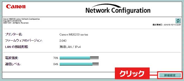 MG6230の管理画面。ブラウザーのアドレス欄にIPアドレスを入力することで開きます。IPアドレスは「セットアップ」→「本体設定」→「LAN設定」→「LAN設定情報の確認」→「無線LAN設定表示」で確認できます