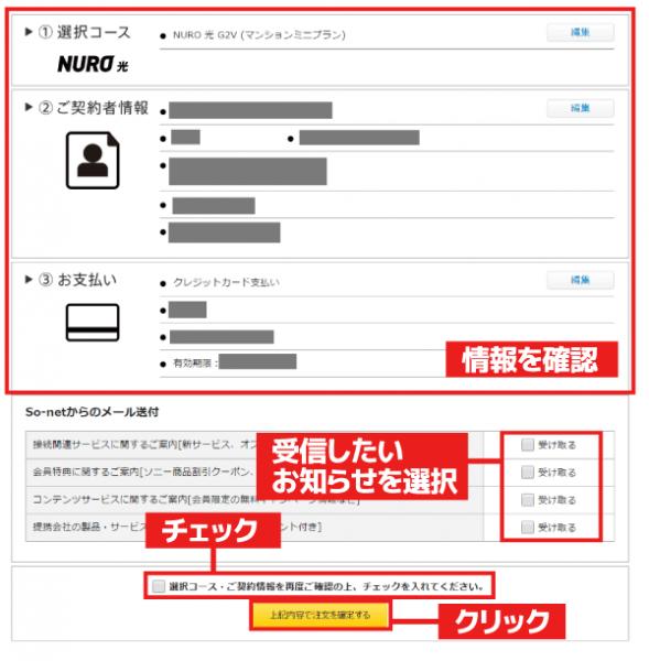 入力した情報を確認後、So-netから受け取りたいメールの種類を選択、「選択コース・ご契約情報を再度ご確認の上~」のチェックを入れて、「上記内容で注文を確定する」をクリック