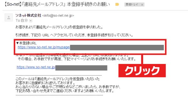 契約者情報に登録したメールアドレス宛てに、本登録手続き用のURLが記載されたメールが届きます。URLをクリックしてください