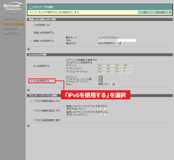 「IPv4/IPv6の切替」の「IPv6を使用する」を選び、「OK」をクリックします