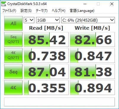 「CrystalDiskMark」ベンチマーク結果