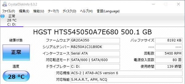 ストレージにはHGSTの500GB HDD「HTS545050A7E680」が使われていました