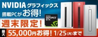 日本HPセール情報&キャンペーン情報まとめ(随時更新中)格安ノートPCやゲーミングPCをお得にゲット!