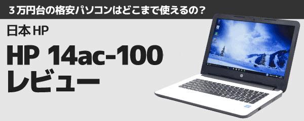 h14ac100-eyecatch-01