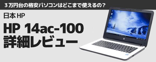 h14ac100-eyecatch