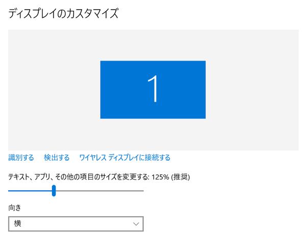 標準ではデスクトップが125%に拡大表示されています