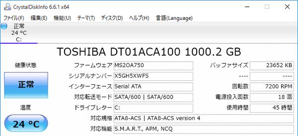 試用機ではストレージに東芝製の1TB HDD「DT01ACA100」が使われていました