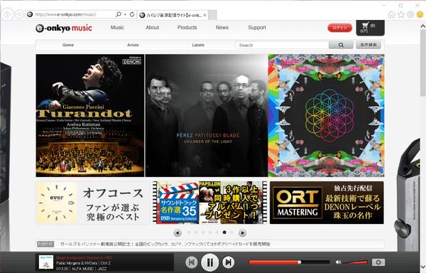 オンキョーのハイレゾ音源サイト「e-onkyo music」。音楽の視聴も可能です