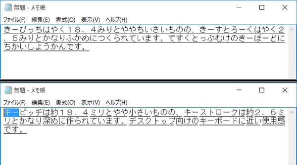 長文でも一発で正しく変換できる「ATOK 2015 for Windows」