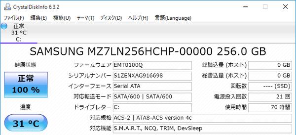 ストレージには、サムスン製の「PM871(MZ7LN256HCHP)」が]使われていました