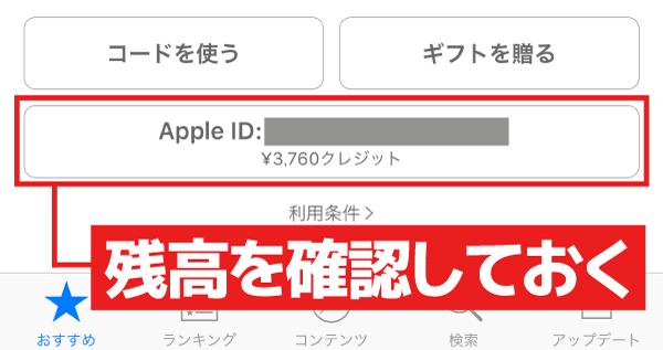 あらかじめApp Storeアプリで残高を確認しておきましょう。足りない場合はiTunesカードなどでチャージします