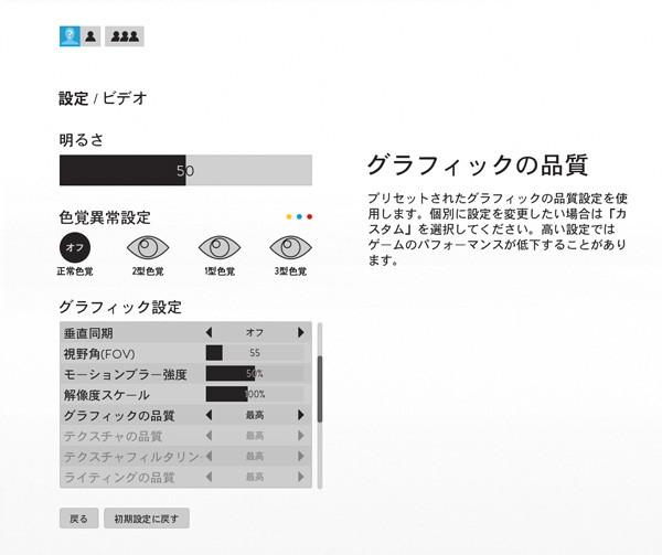 解像度は1920×1080ドットで、グラフィックスを「最高」に設定した状態でプレーしています