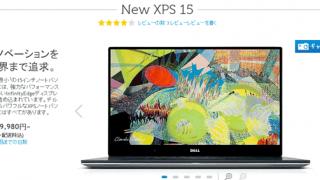 デルNew XPS 15が1万円オフの特価販売中!GTX960M&アドビ・エレメンツ付きでお得!