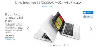 Inspiron 11 3000シリーズ登場! 3万円台からの格安モデルのスペック&外観を徹底チェック!!
