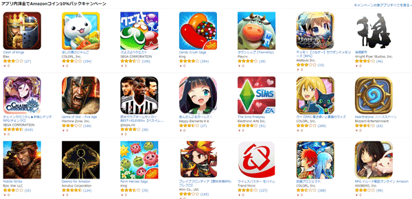 アプリ内課金10%コインバックキャンペーン対象アプリの例