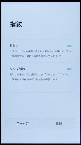 初期設定中に指紋登録の画面が表示されますが、あとで「設定」から登録可能です