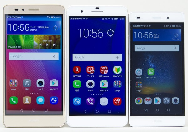 左からHUAWEI GR5、honor6 Plus、P8lite