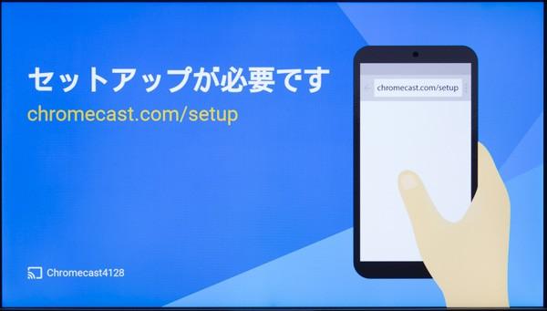 Chromecastをテレビに接続すると、この画面が表示されます。スマートフォンやタブレットからURLを開いて、アプリを入手します