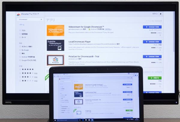 PC版Chromeのタブを、Chtromecastでほかのディスプレイにキャスト