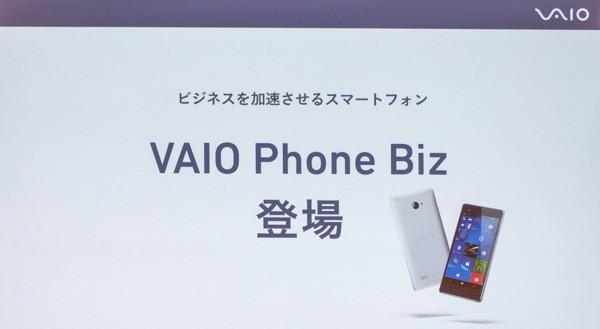 新端末の名称は「VAIO Phine Biz」