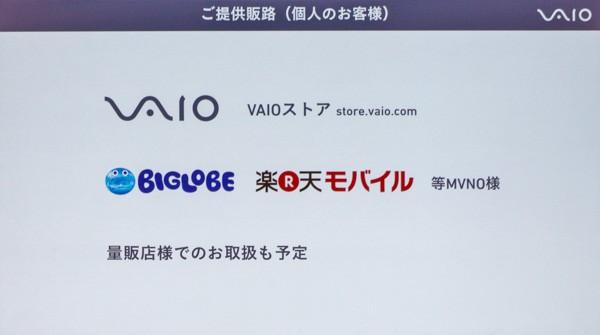 VAIO直営の「VAIOストア」ほか、ビッグローブや楽天モバイルなどのMVNOでも取り扱う予定です
