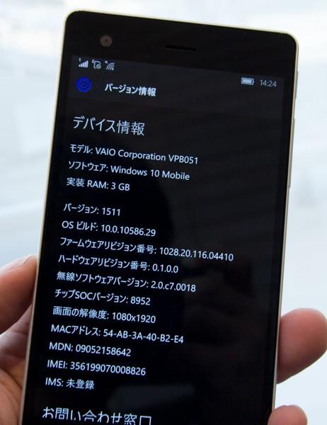 VAIO Phone Bizのデバイス情報