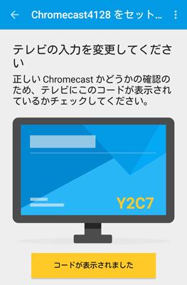 アプリとテレビで同じコードが表示されていることを確認