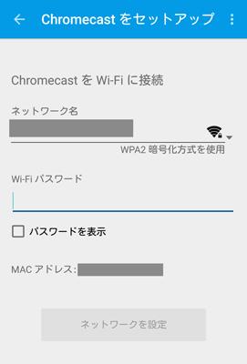 無線LANの暗号化キー(パスワード)を入力。WPSなどの簡易接続機能は使えませんでした