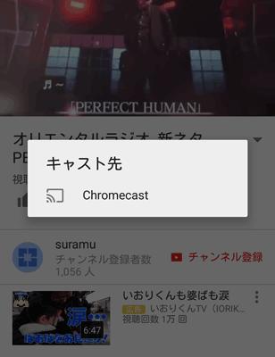 YouTubeアプリからCASTボタンをタップしてChromecastにキャストします