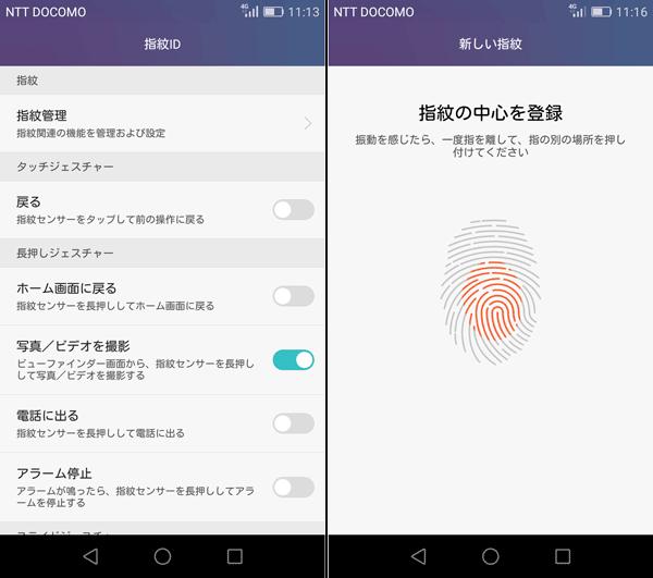「設定」の「指紋ID」からジェスチャーの設定や、指紋の登録などを行なえます