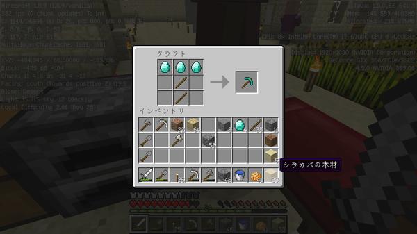 ダイヤモンドのツルハシを作って……