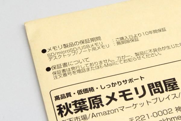 Amazonマーケットプレイスの秋葉原メモリ問屋では、購入日から10年間保証するとのこと
