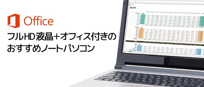 フルHD液晶+オフィス付きのおすすめノートパソコン