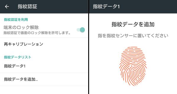 「設定」の「指紋認証」から指紋の登録を行ないます。登録後、画面のロックを指紋のスキャンで解除できるようになります