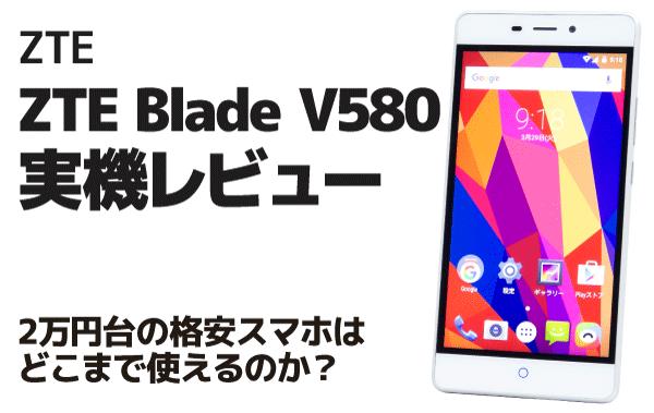 v580-eyecatch