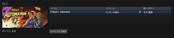 Steamで「Automatron」を単品購入。シーズンパスがいつまでも「予約中」なので(涙)
