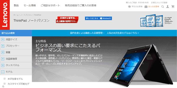 レノボ・ジャパン「ThinkPadシリーズ」