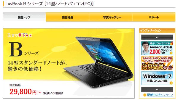 デュアルコアのCeleron N3050を搭載した、LuvBook Bシリーズのブラックモデル(LB-B425EN-SSD32)