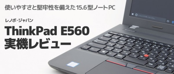 Eyecatch-ThinkPad-E560