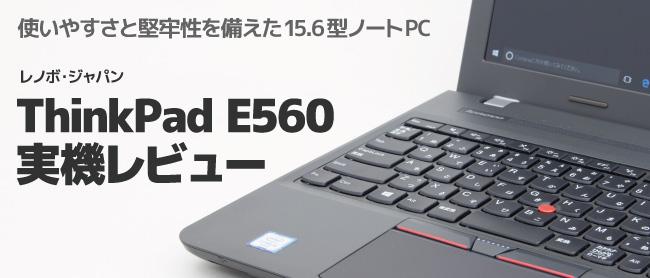 Eyecatch-ThinkPad-E560