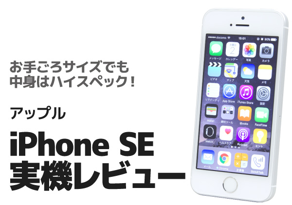 iphone-eyecatch