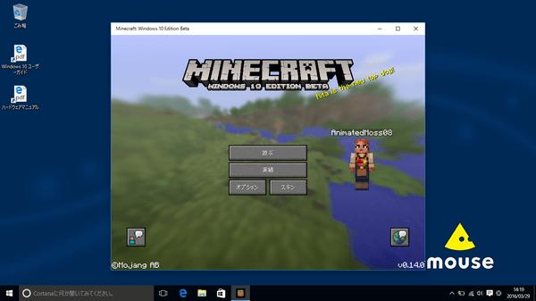 Windows10版の「マインクラフト Windows 10エディション」